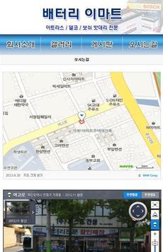 부산밧데리출장전문 screenshot 2