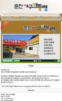 춘천가구대통령 screenshot 1