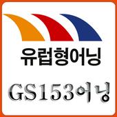 대구어닝공장GS icon