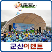 군산시 이벤트, 체육대회, 준공식, 군산이벤트 icon