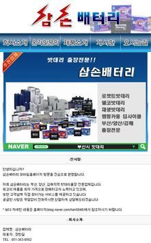 부산북구밧데리출장전문 - 삼손배터리 screenshot 1