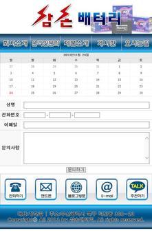 부산북구밧데리출장전문 - 삼손배터리 screenshot 2