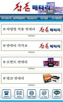 부산북구밧데리출장전문 - 삼손배터리 screenshot 3