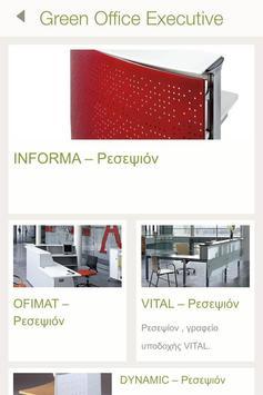 Green Office - Έπιπλα Γραφείου screenshot 11