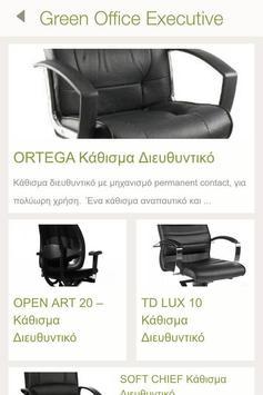 Green Office - Έπιπλα Γραφείου screenshot 14