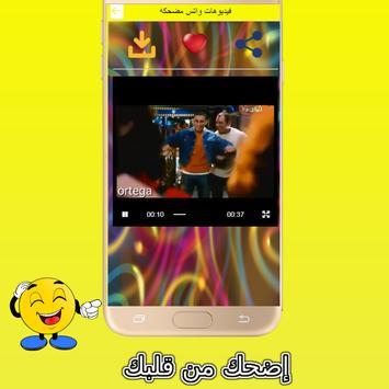 فيديوهات واتس مضحكة screenshot 4