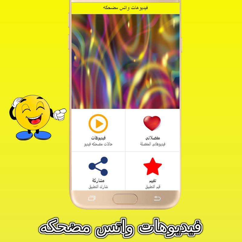 فيديوهات واتس مضحكة For Android Apk Download