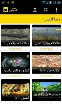 عالم الحيوان screenshot 3