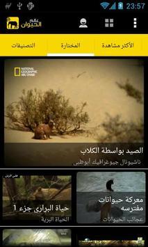 عالم الحيوان screenshot 1