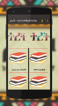 ፈታ በሀገርኛ - ፈሊጥ screenshot 4