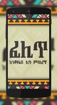 ፈታ በሀገርኛ - ፈሊጥ poster