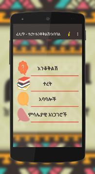 ፈታ በሀገርኛ - ፈሊጥ screenshot 1
