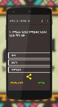 ፈታ በሀገርኛ - ፈሊጥ screenshot 2