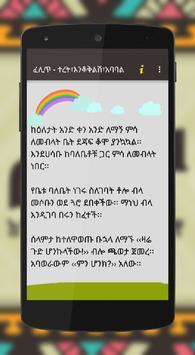 ፈታ በሀገርኛ - ፈሊጥ screenshot 3