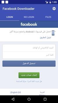 Save Facebook Videos No Login poster