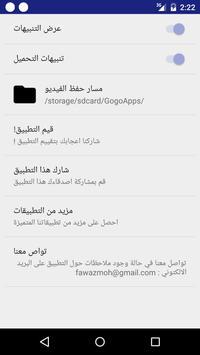 تحميل فيديو فيس بوك Facebook apk screenshot