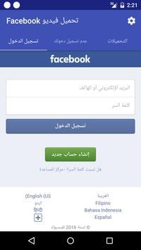 تحميل فيديو فيس بوك Facebook poster