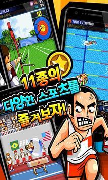 월드스포츠챔피언쉽 apk screenshot