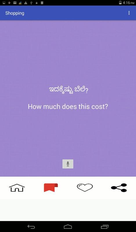 how to learn english through kannada