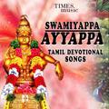 Swamiyappa Ayyappa Songs