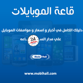 قاعة الموبايلات | Mobihall icon
