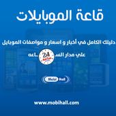 قاعة الموبايلات   Mobihall icon