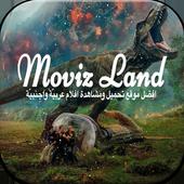 موفيز لاند - MoviZland HD أيقونة