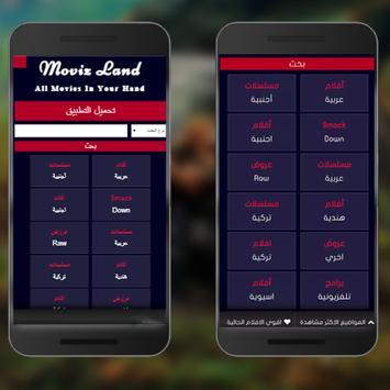 موفيز لاند - MoviZland HD تصوير الشاشة 2