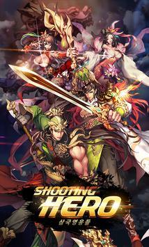 슈팅히어로: 삼국영웅들 poster