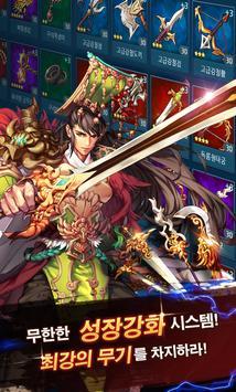 슈팅히어로: 삼국영웅들 screenshot 4