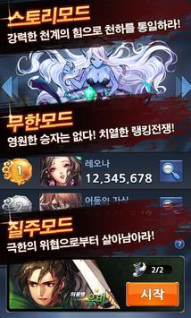 슈팅히어로: 삼국영웅들 screenshot 5