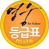 등급표_영웅 for kakao icon