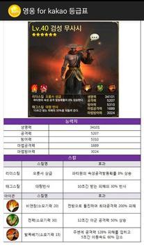 등급표_영웅 for kakao apk screenshot