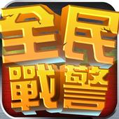 全民戰警3D-全民一起出任務 icon