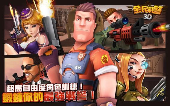 全民戰警3D-全民一起出任務 apk screenshot