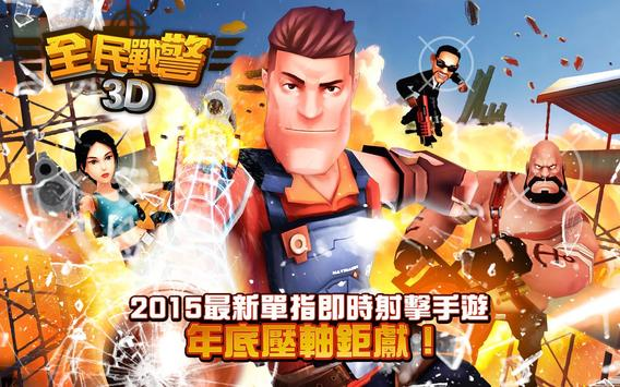 全民戰警3D-全民一起出任務 poster