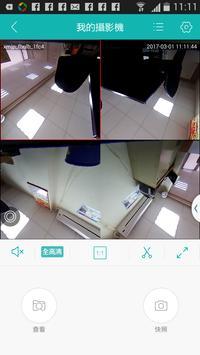 聲寶看看 screenshot 4