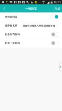 聲寶看看 screenshot 5