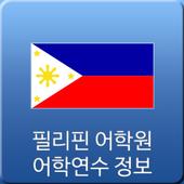 세부 바기오 클락 일로일로 바콜로드 필리핀어학연수3개월 icon