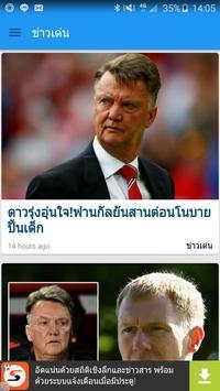 Siamsport News screenshot 1