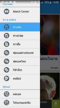 Siamsport News screenshot 2