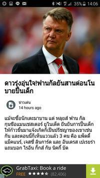 Siamsport News screenshot 3