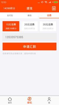 元元赚 screenshot 1