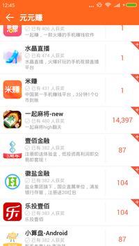 元元赚 screenshot 3