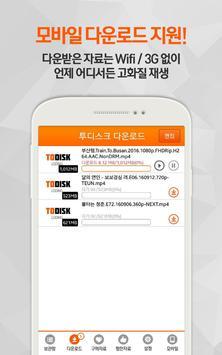 투디스크-최신영화 드라마 애니 무료 다시보기 다운로드 poster