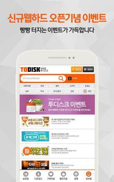 투디스크-최신영화 드라마 애니 무료 다시보기 다운로드 apk screenshot