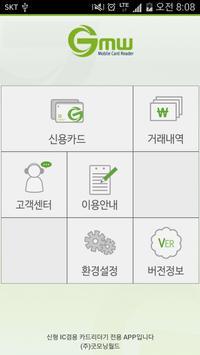 gmworldic apk screenshot