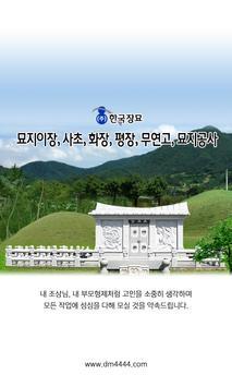묘지이장,사초,화장,평장,무연고,묘지공사-한국장묘 poster