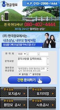묘지이장,사초,화장,평장,무연고,묘지공사-한국장묘 screenshot 1