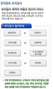 묘지이장,사초,화장,평장,무연고,묘지공사-한국장묘 screenshot 2